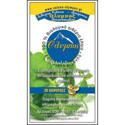 Συμπλήρωμα διατροφής Αιθέριου ελαίου ρίγανης