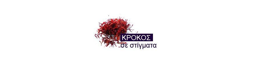 ΚΡΟΚΟΣ ΚΟΖΑΝΗΣ ΝΗΜΑΤΙΔΙΑ