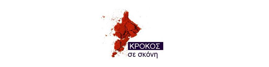 ΚΡΟΚΟΣ ΚΟΖΑΝΗΣ ΣΚΟΝΗ